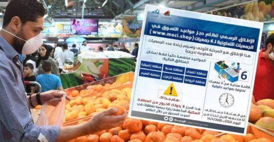 رابط موقع حجز مواعيد التسوق الغذائي في الكويت Moci.shop