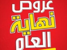 عروض نهايه العام بالسعودية