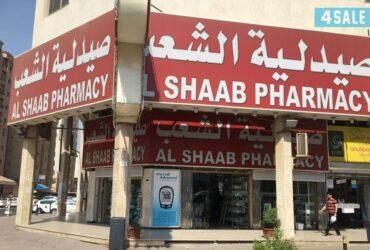 رقم هاتف صيدلية الشعب بالفروانية الكويت