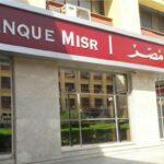 ما هو رقم التعريف الشخصي بنك مصر وكيفية الحصول عليه؟