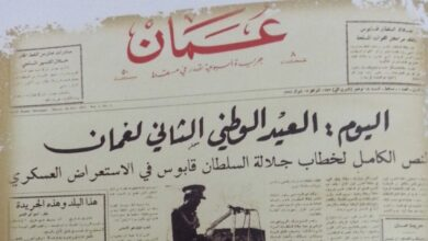 Photo of من هو مؤسس جريدة الوطن العمانية
