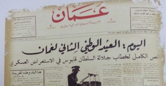 من هو مؤسس جريدة الوطن العمانية
