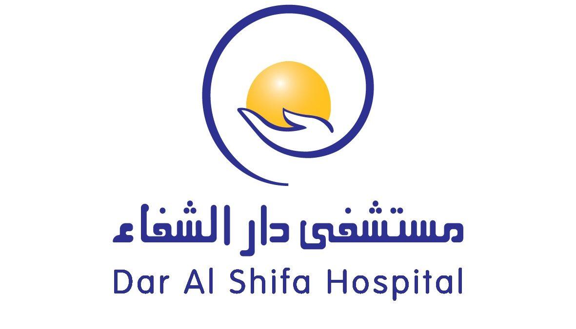 عنوان ورقم الاتصال بمستشفى دار الشفاء في الكويت