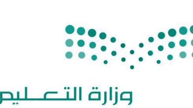 Photo of شعار وزارة التعليم السعودية