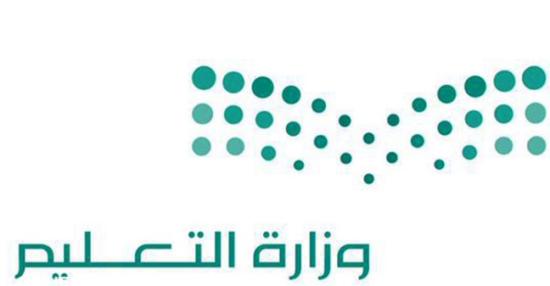 شعار وزارة التعليم السعودية