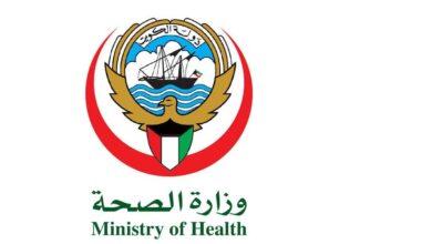Photo of رقم وزارة الصحة الكويتية