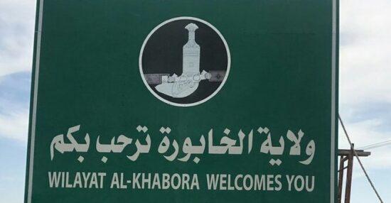 شعار ولاية الخابورة في سلطنة عمان