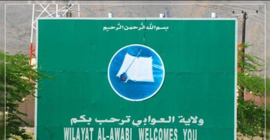 شعار ولاية العوابي في سلطنة عمان