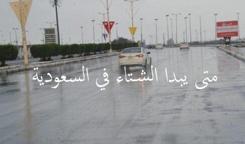 متى يبدأ الشتاء في السعودية 2020