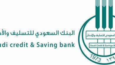متى يتم الرد من بنك التسليف للحصول على قرض بنكي في المملكة العربية السعودية