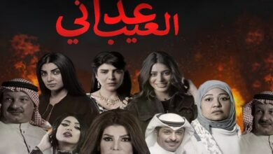 Photo of اين يعرض مسلسل عداني العيب