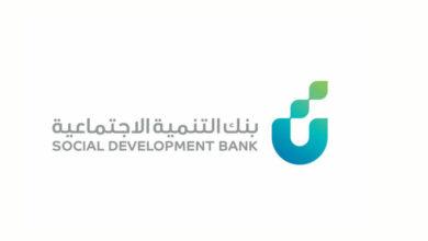 Photo of متى ينزل قرض بنك التسليف بعد الموافقة 2021 وكيفية التقديم على القروض