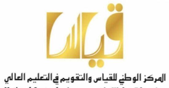 رابط قياس qiyas sa etec التقديم هيئة تقويم التعليم والتدريب وكيفية تسجيل اختبار القدرة المعرفية