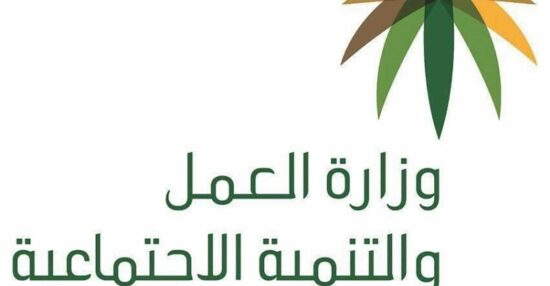 موقع وزارة الموارد البشرية والتنمية الاجتماعية موعد نزول المساعدة المقطوعة 1442 برقم الطلب