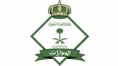 Photo of الاستعلام عن تغيير المهنة برقم الإقامة في الجوازات