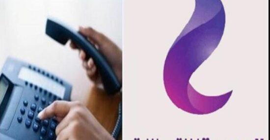دفع فاتورة التليفون الأرضي 2021 وما هي طرق السداد وكيفية الاستعلام عنها برقم التليفون والاسم