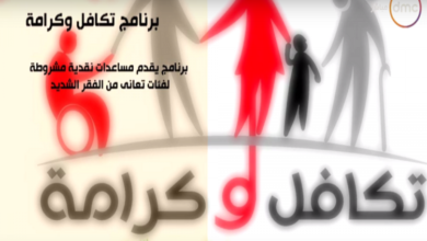 Photo of شكاوى وزارة التضامن الاجتماعي تكافل وكرامة 2021 من خلال موقع tk.moss.gov.eg