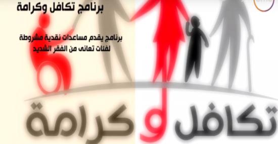 شكاوى وزارة التضامن الاجتماعي تكافل وكرامة 2021 من خلال موقع tk.moss.gov.eg