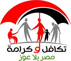 Photo of قيمة معاش تكافل وكرامة للمعاقين 2021 وتعرف على شروط تسجيل الأسرة