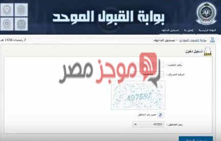 نتائج بوابة القبول الموحد لوظائف التجنيد tajnidreg.mod.gov.sa وزارة الدفاع السعودية 1442