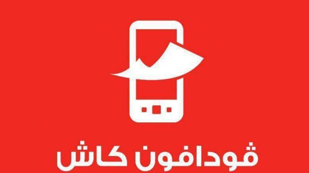كود تحويل فودافون كاش وطريقة تفعيل فودافون كاش على رقم الموبايل