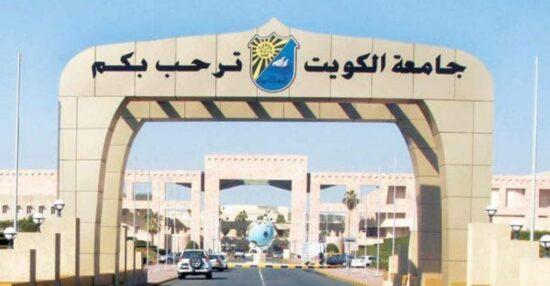 دليل الجامعات الخاصة في دولة الكويت