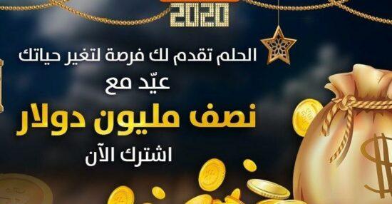 طريقة الاشتراك في مسابقة الحلم 2021 في الدول العربية