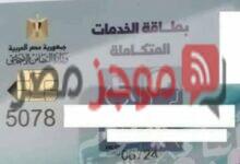 مزايا بطاقة الخدمة المتكاملة 2021 من وزارة التضامن الاجتماعي