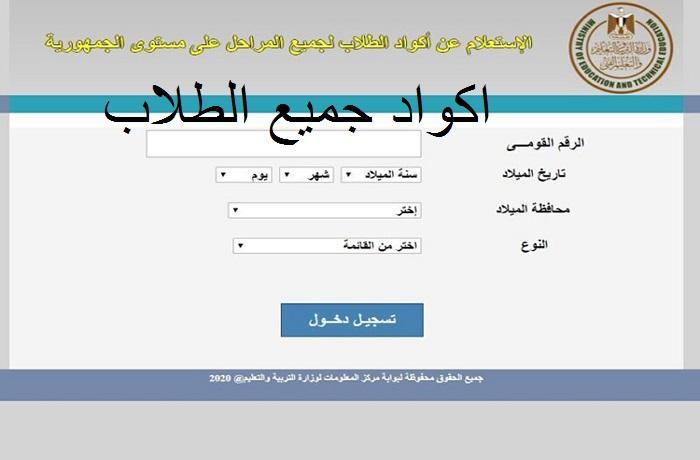 studea emis gov eg الموقع الرسمي لمعرفة كود الطالب بالرقم القومي لاداء الامتحانات 2021