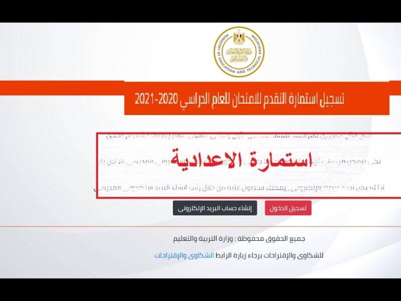 خطوات التسجيل في استمارة الشهادة الإعدادية 2021 moe-register.emis.gov.eg وكود الطالب للصف الثالث الإعدادي