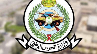 """رابط تقديم الحرس الوطني 1442 خطوات التسجيل وشروط التقديم في وظائف الحرس الوطني عبر """"جدارة"""""""