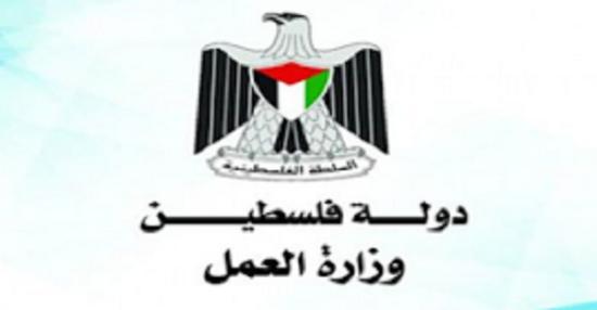 موقع وزارة العمل الفلسطينية mol.pna.ps برقم الهوية لصرف 700 شيكل مساعدات