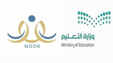 Photo of رابط الاستعلام عن نتائج الطلاب برقم الهوية 1442 نظام نور Noor اختبارات منصة مدرستي