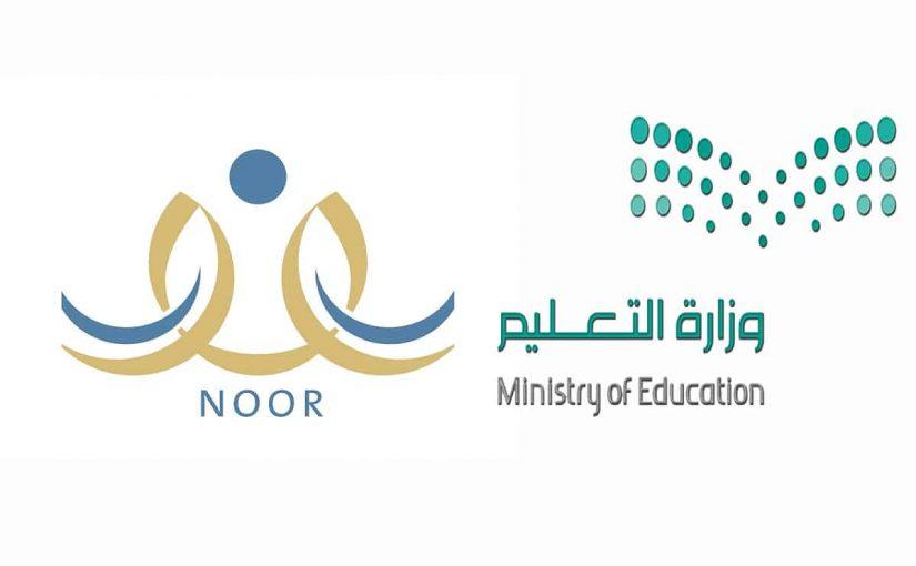 رابط الاستعلام عن نتائج الطلاب برقم الهوية 1442 نظام نور Noor اختبارات منصة مدرستي