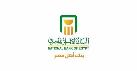 الاستعلام عن شهادات البنك الأهلي المصري 2021