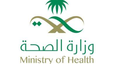 Photo of موقع وزارة الصحة السعودية وما هي الخدمات التي تقدمها