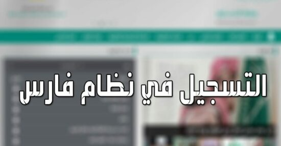 رابط نظام فارس 1442 هـ وزارة التعليم السعودي وطريقة التسجيل في الخدمة الذاتية
