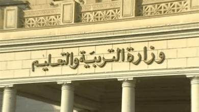 Photo of موقع وزارة التربية والتعليم نتائج الامتحانات بالرقم القومي 2021 البوابة الالكترونية لكل المحافظات