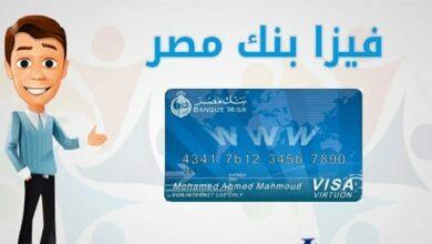 Photo of كيفية تفعيل فيزا ميزة بنك مصر والأوراق المطلوبة لاستخراجها