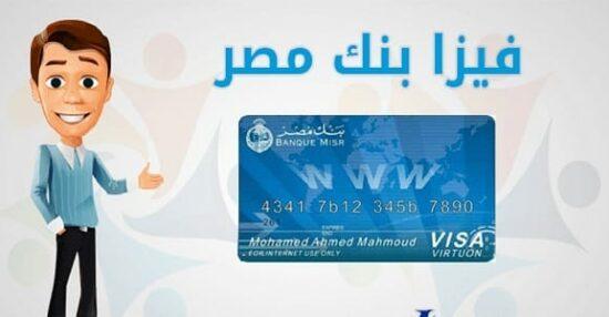 كيفية تفعيل فيزا ميزة بنك مصر والأوراق المطلوبة لاستخراجها