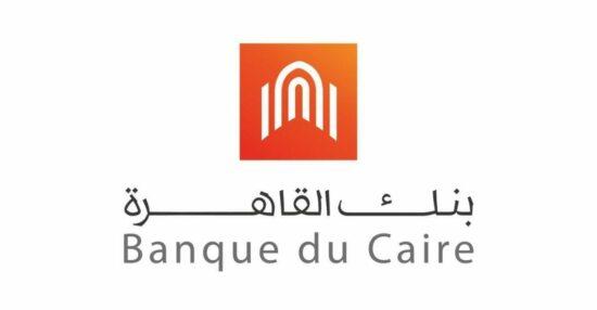 قرض بضمان عقار من بنك القاهرة ومميزات ضمان عقاري من بنك القاهرة