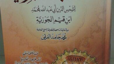 Photo of كتاب الطب النبوي لابن القيم