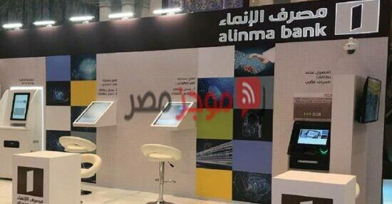 كيفية فتح حساب في بنك الإنماء بالمملكة العربية السعودية