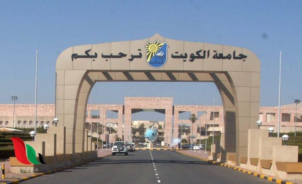 نتائج القدرات جامعة الكويت وشروط التقديم في الجامعة وشروط القبول