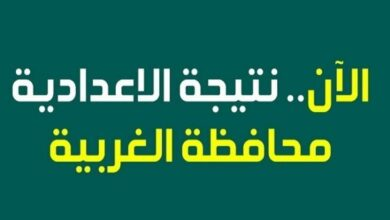 Photo of البوابة الالكترونية لمحافظة الغربية 2021 نتيجه الشهاده الاعداديه محافظه الغربيه الترم الثاني