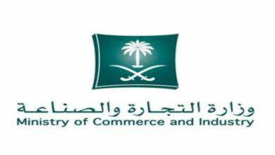 Photo of خطوات التقديم لوظائف وزارة الصناعة والثروة المعدنية 1442 بالسعودية