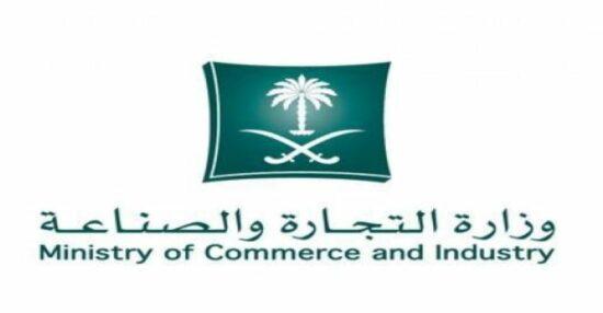 خطوات التقديم لوظائف وزارة الصناعة والثروة المعدنية 1442 بالسعودية
