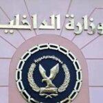 مخالفات المرور 2021 برقم لوحة السيارة عبر موقع بوابة المرور المصرية ppo.gov.eg
