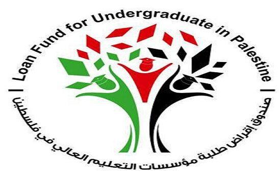 """صندوق اقراض الطلبة بمؤسسات التعليم العالي فلسطين eservices.iqrad.edu.ps"""""""