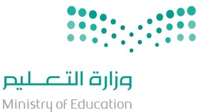Photo of شروط الابتعاث خارج السعوديه وما هي متطلبات المنح الدراسية